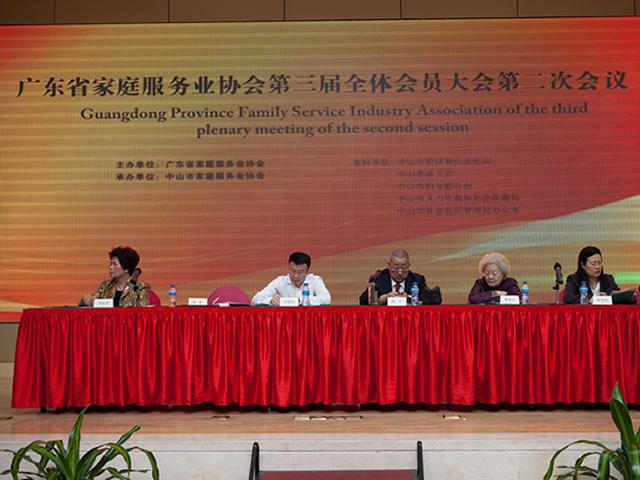 广东省家庭服务业协会第三届全体会员大会第二次会议